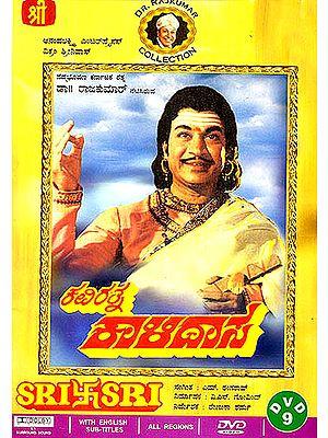 Kaviratna Kalidasa (DVD)