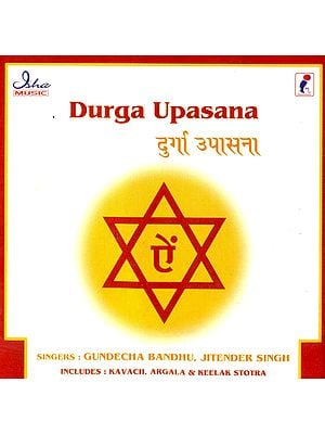 Durga Upasana (Audio CD)