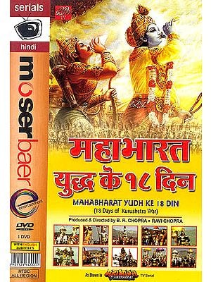 The 18 Days of Kurukshetra War - From the T.V. Serial Mahabharata (DVD)