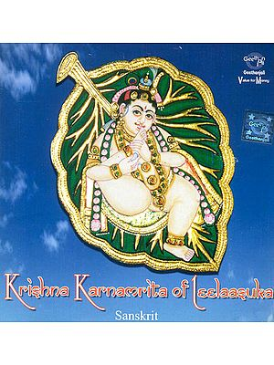 Krishna Karnamrita of Leelaasuka (Sanskrit) (Audio CD)