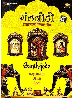Ganth – Jodo (Rajasthani Vivah Geet) (Set of 2 CDs)