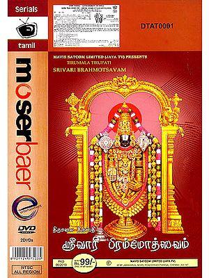 Srivari Brahmotsavam (Tirumala Tirupati) (Set of 2 DVDs)