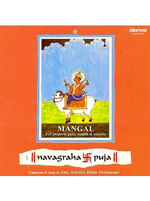 Navagraha Puja - Mangal (For Property Gain, Wealth and Success) (Audio CD)