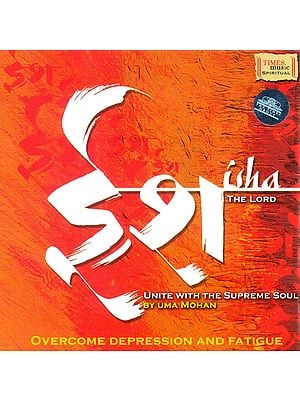 The Lord: Isha: Unite With The Supreme Soul (Audio CD)
