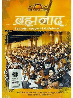 ब्रह्मनाद: Brahm Naad