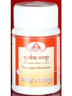 Punarnava Mandoora - Bharat Bhaishajya Ratnakar 3/4420 (Lauha Mandoor)
