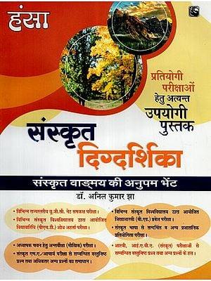 संस्कृत दिग्दर्शिका - Sanskrit Guide