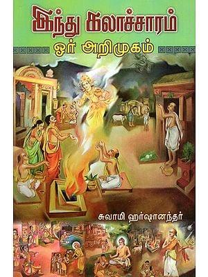 Indhu Kalacharam: Or Ariugam (Tamil)