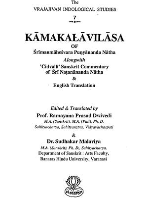 Kama Kala Vilasa with a Commentary (Sanskrit Text with English Translation)(An Old Book)