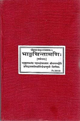 भाट्ट चिन्तामणि: Bhatta Chintamani (Tarkapada) (A Rare Book)