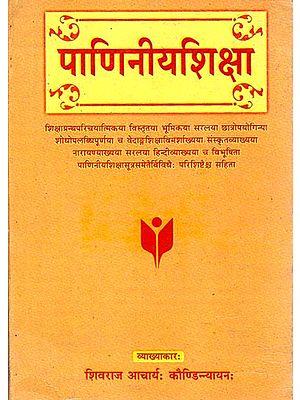 पाणिनीयशिक्षा: Paniniya Shiksha