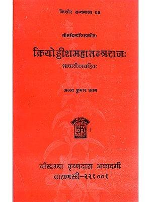 क्रियोड्डीशमहाततन्त्रराज (संस्कृत एवं हिन्दी अनुवाद): Kriya Uddisha Tantra