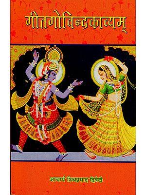 गीतगोविन्दकाव्यम् Gita Govinda
