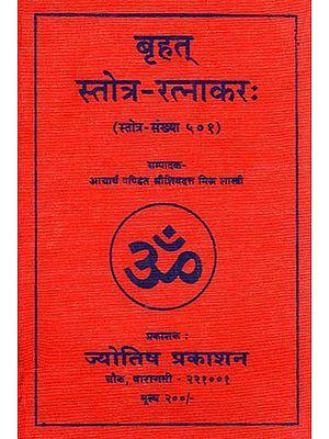 बृहत स्तोत्र रत्नाकर: Brihat Stotra Ratnakar with 501 Stotras