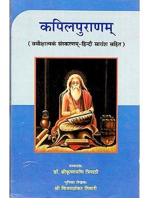कपिलपुराणम: Kapila Purana - A Critical Edition (Uppurana)
