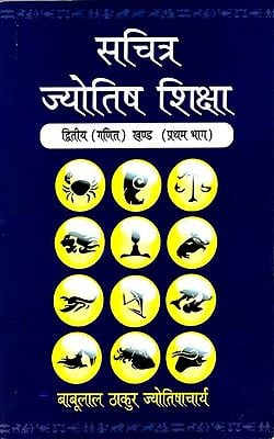 सचित्र ज्‍योतिष शिक्षा: The Knowledge of Astrology - Ganit Khanda (First Volume)