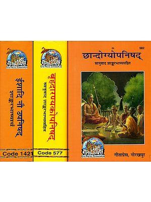 ईशादि ग्यारह उपनिषद् (शांकरभाष्य हिन्दी अनुवाद सहित) -The Eleven Principal Upanishads  with  Shankaracharya's Commentary (Set of 3 Volumes)
