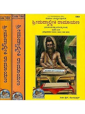ಶ್ರೀ ಮದ್ವಲ್ಮಿಕಿ ರಾಮಾಯಣ: The Ramayana of Valmiki in Kannada (Set of 3 Volumes)