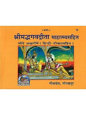 श्रीमद्भगवद्गीता माहात्म्यसहित: Gita with Mahatmya