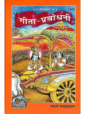 गीता प्रबोधनी: Gita Prabodhini