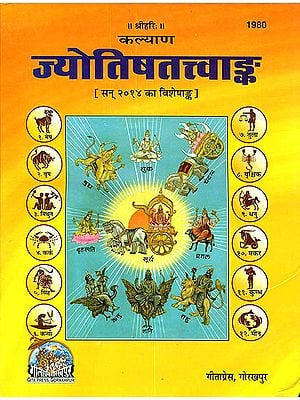 ज्योतिषतत्त्वांक: The Most Exhaustive Collection of Articles on Astrology