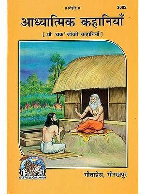 आध्यात्मिक कहानियाँ:  Spiritual Stories