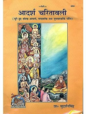 आदर्श चरितावली: Ideal Characters (Pictur Book)
