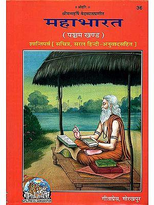 महाभारत - शान्तिपर्व (संस्कृत एवम् हिन्दी अनुवाद): Shanti Parva of Mahabharata