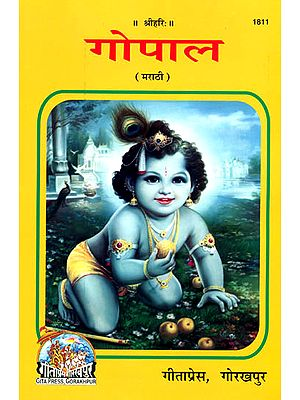 गोपाल: Gopala Shri Krishna as a Child - Picture Book (Marathi)