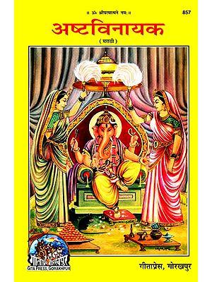 अष्टविनायक: Ashtavinayaka - Picture Book (Marathi)