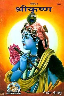 श्रीकृष्ण: Shri Krishna - Picture Book (Marathi)