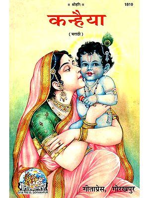 कन्हैया: Kanhaiya - Picture Book (Marathi)