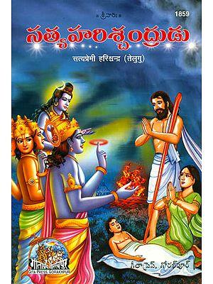 సత్యప్రేమి హరిశ్చంద్ర: Raja Harishchadra in Telugu  (Picture Book)
