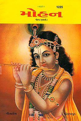 મોહન: Mohan in Gujarati (Picture Book)