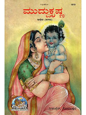 ಕಂಹೈಯ: Kanhaiya in Kannada (Picture Book)