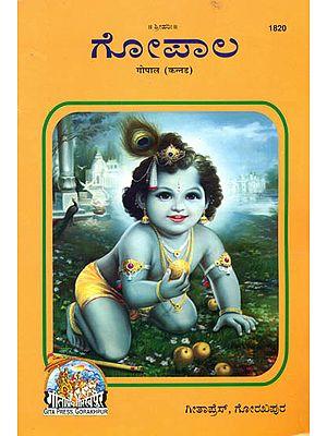 ಗೋಪಾಲ್: Gopala in Kannada (Picture Book)