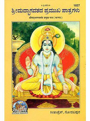 ಶ್ರೀ ಶ್ರಿಮದ್ಭಾಗವತ್ ಪ್ರಮುಖ ಪಾತ್ರಗಳು: Main Character of Srimad Bhagawat in Kannada