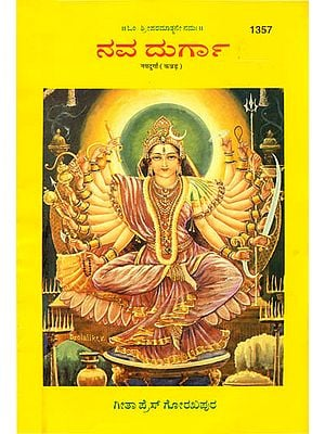 ನವದುರ್ಗ: Navadurga in Kannada (Picture Book)
