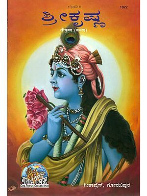 ಶ್ರೀ  ಕೃಷ್ಣ: Shri Krishana in Kannada (Picture Book)