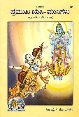 ಫಮುಖ ಋಷಿ ಮುನಿಗಳು: Pramukh Rishi Muni in Kannada (Picture Book)