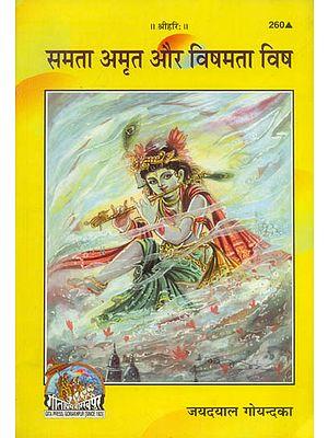 समता अमृत और विषमता विष: Samta Amrit aur Vishamta Poison