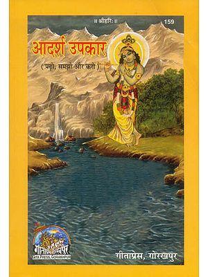 आदर्श उपकार (पढ़ो, समझो और करो): True Incidents from the Life of Sadhakas
