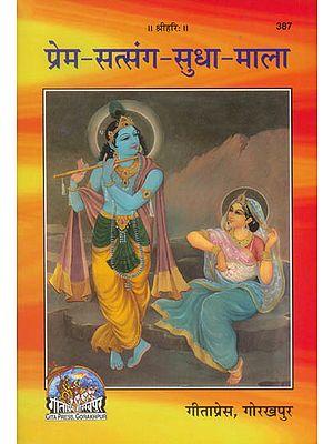 प्रेम-सत्संग-सुधा-माला: Prem Satsang Sudha Mala