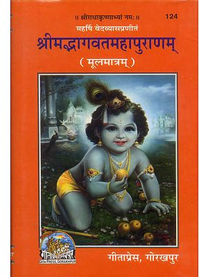 श्रीमद्भागवतमहापुराणम्: Srimad Bhagavata Purana