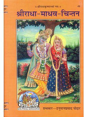 श्रीराधा- माधव-चिन्तन:  Shri Radha Madhav Chintan