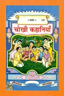 चोखी कहानियाँ: Short Stories for Childrens