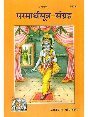 परमार्थ सूत्र संग्रह: Paramartha Sutras