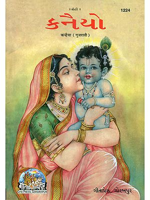 કનૈયો: Kanhaiya in Gujarati (Picture Book)