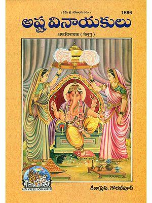 అష్ట బినయకం: Ashtavinayak in Telugu (Picture Book)