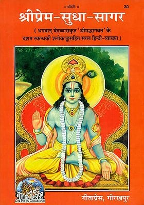 श्री प्रेम सुधा सागर: The Tenth Canto of Shrimad Bhagavatam in Simple Hindi